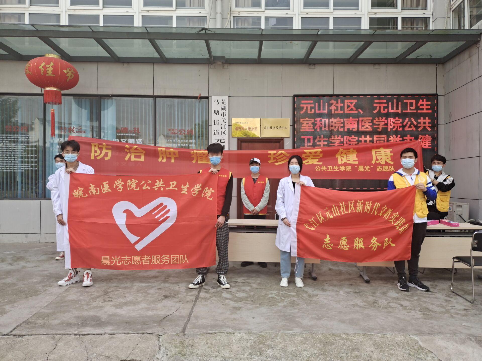 """皖南医学院公共卫生学院""""晨光""""志愿服务队成功举办马塘社区防治肿瘤义诊活动"""