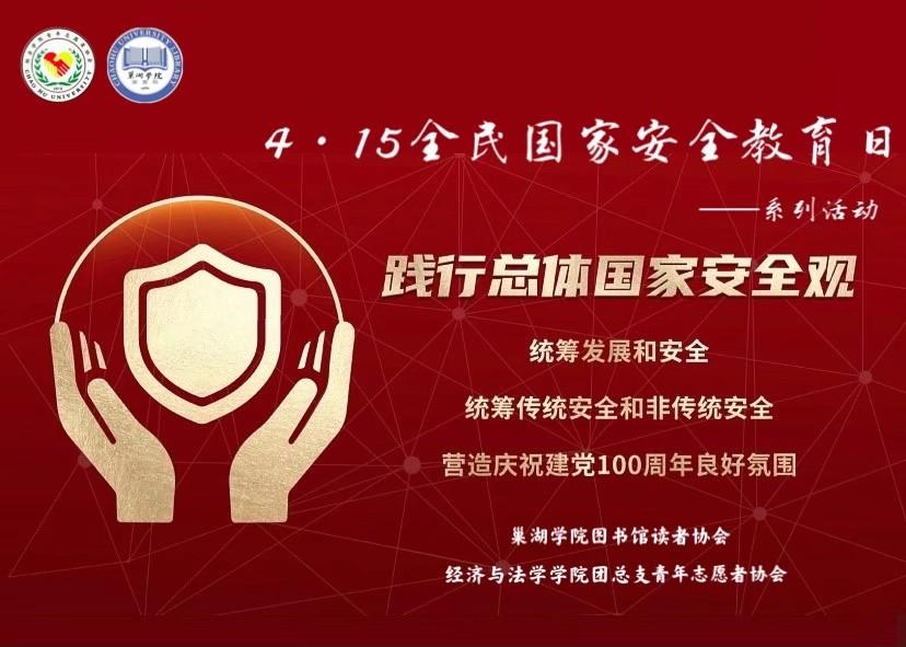4·15全民国家安全教育日系列活动