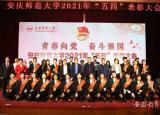 青春向党奋斗强国安庆师范大学表彰先进集体和杰出青年