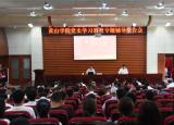黄山学院举办党史学习教育第三场专题辅导报告会
