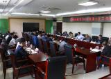 马鞍山师范高等专科学校2021年第五次学校工作调度会议召开