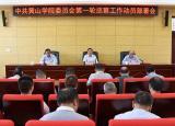 黄山学院召开第一轮巡察工作动员部署会