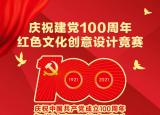 阜阳师范大学信息工程学院以红色文化创意设计大赛庆祝建党100周年