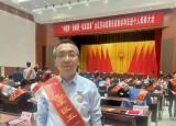 黄山学院经济管理学院教师郭宏斌获屯溪区五一劳动奖章