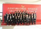 马鞍山学院人工智能创新学院代表团参加学校第一次团学代会