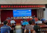 马鞍山商用汽车公共实训基地框架协议正式签订