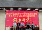 阜阳师范大学教师在2021年全国高校物理基础课程青年教师讲课比赛安徽省赛中荣获一等奖