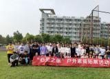 阜阳师范大学化学与材料工程学院心联成功举办心灵之旅户外素质拓展活动