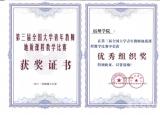 宿州学院教师在第三届全国大学青年教师地质课程教学比赛中荣获一等奖