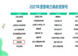 宿州学院官方视频号荣获全国2021年度影响力高校视频号称号
