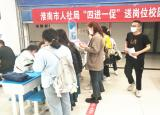 淮南师范学院与淮南市工商业联合会、市人力资源和社会保障局联合举办校园招聘会