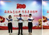 滁州学院金融学院:举行品读红色经典,传承革命精神诗文朗诵会