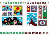 关注普遍的眼健康!2021年全国爱眼日宣传海报发布