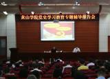 黄山学院举办党史学习教育第四场专题辅导报告会