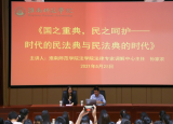 国之重典,民之呵护——淮南师范学院举办美好生活·民法典相伴主题讲座
