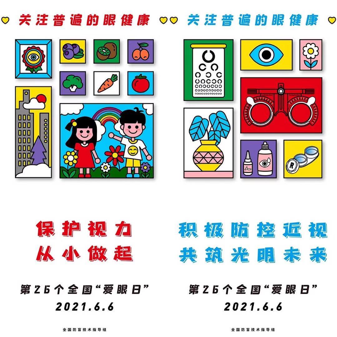"""关注普遍的眼健康!2021年全国""""爱眼日""""宣传海报发布"""