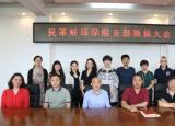 民革蚌埠学院支部顺利完成换届工作