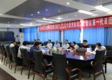 安庆市人大考察组来池州职业技术学院考察调研