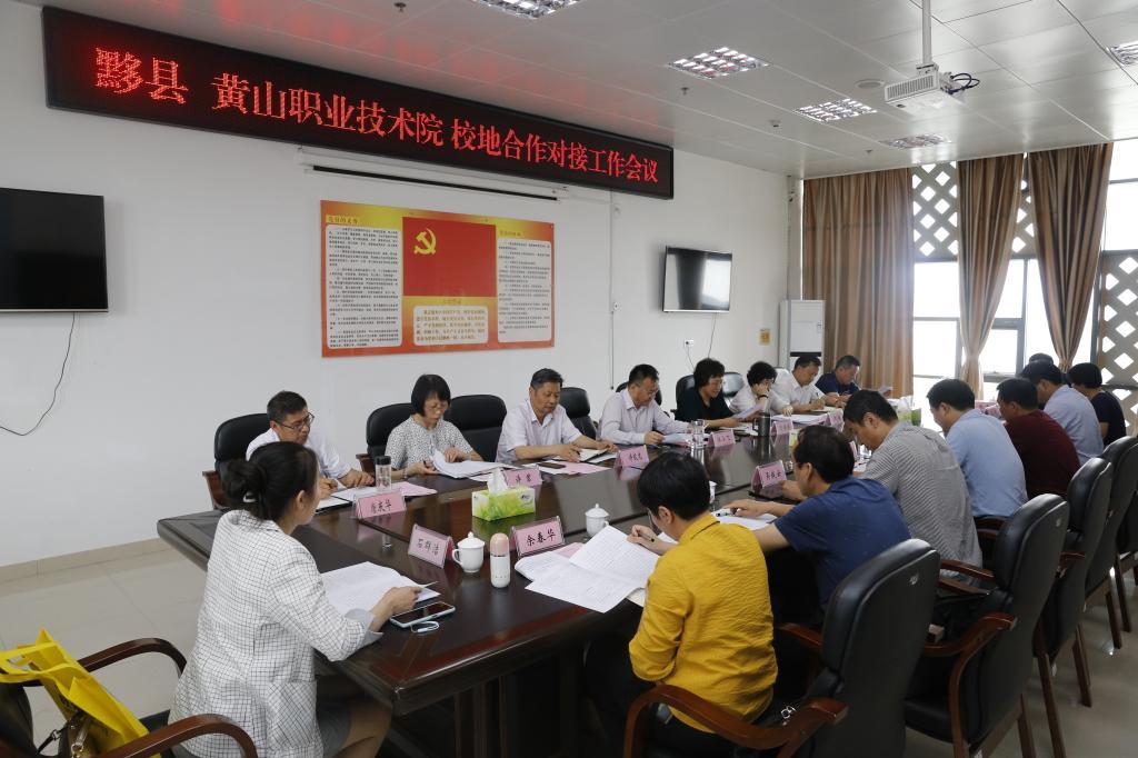 黟县来黄山职业技术学院洽谈校地合作事宜