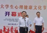黄山学院第十三届大学生心理健康文化节开幕