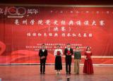 亳州学院举办党史经典诵读大赛