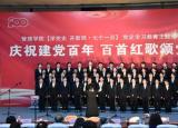 宿州学院管理学院举办庆祝建党百年 百首红歌颂党恩红色歌曲传唱活动