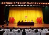 亳州学院举行2021年青马工程暨大学生骨干培训班开班典礼