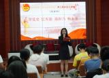 池州学院大学生成长沙龙青春大讲堂2021年第三期开讲