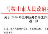马鞍山职业技术学院获评2020年度全市政务公开优秀单位