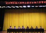亳州学院举行第六届学前教育宣传月启动仪式暨学前教育基本功展演