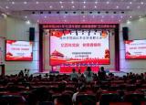 池州学院召开2021年忆百年党史 树青春榜样五四表彰大会
