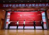 蚌埠医学院组织教师参加习近平法治思想大讲堂启动仪式