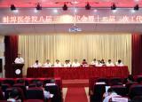 蚌埠医学院八届三次教代会暨十二届三次工代会胜利召开