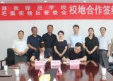淮南师范学院与毛集实验区签订校地合作协议
