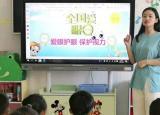 安徽亳州利辛:程家集学区中心幼儿园开展你是我的眼全国爱眼日主题活动