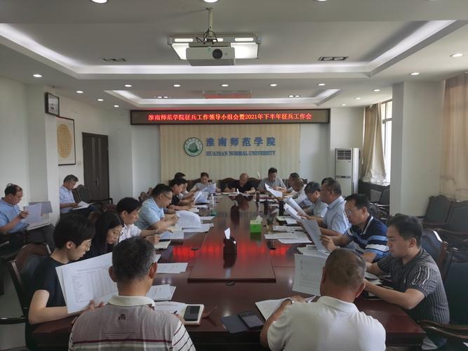 淮南师范学院召开征兵工作领导小组会暨2021年下半年征兵工作推进会