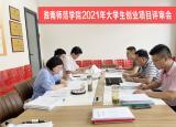 淮南师范学院举行2021年大学生创业项目评审会