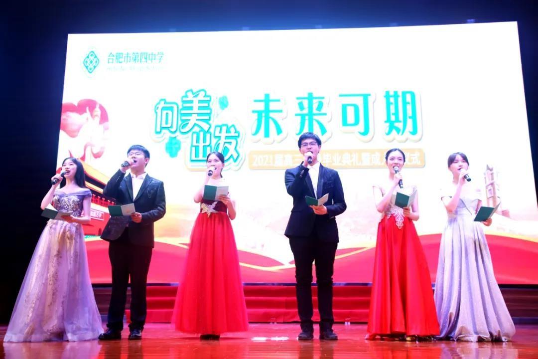 合肥四中举行2021届高三毕业典礼 广大学子向美出发开启新征程