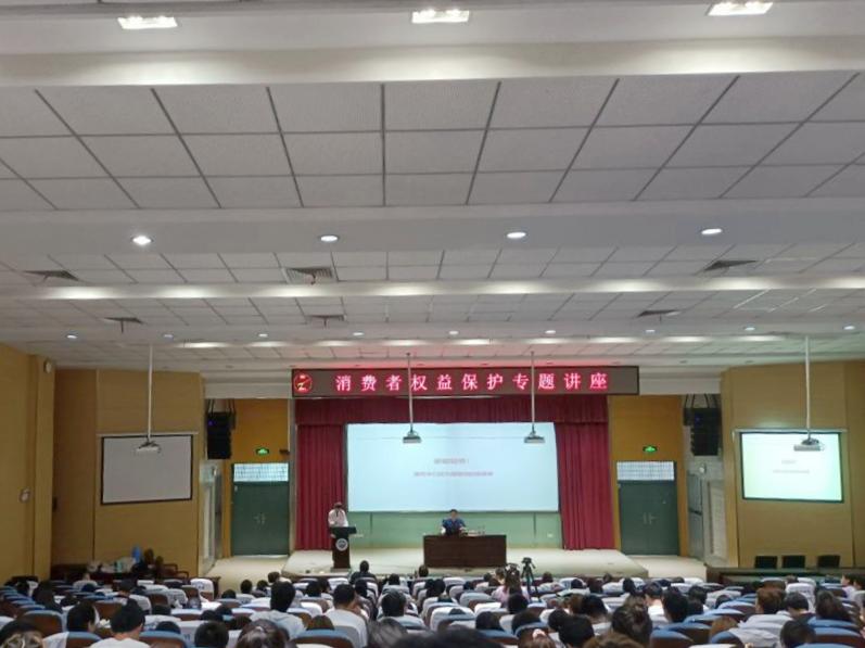 """安徽中医药大学举办""""消费者权益保护""""专题讲座"""