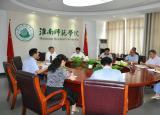 淮南师范学院召开2020年度内部控制报告编制工作会议
