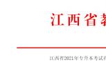 多名大學教師被刑拘!江西通報專升本考試作弊事件