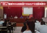 安徽亳州利辛:望疃学区党委认真部署,积极开展落实安全责任 推动安全教育主题教育活动