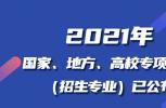 2021年国家、地方、高校专项计划(招生专业)公布!