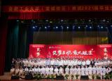 合肥工业大学宣城校区欢送2021届毕业生文艺晚会举行