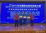 阜阳职业技术学校学子喜获全国职业院校技能大赛二等奖