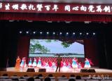 师生颂歌礼赞百年铜陵市中职中心举行庆祝建党100周年师生红歌大赛