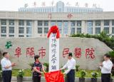 阜阳师范大学第一附属医院正式揭牌