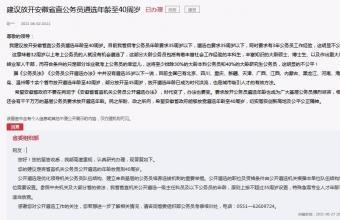 网友建议放开安徽省直公务员遴选年龄至40周岁 官方回复……