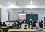阜阳师范大学师生共上党史专题党课