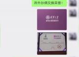 外孙用清华通知书换外公在党50年奖章,网友评论:光荣的一家!